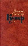 Купер Д. Ф. - Собрание сочинений в 7 томах, тома 1–5, 7