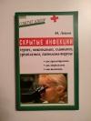 Купить книгу Левин М. - Скрытые инфекции: будьте бдительны.