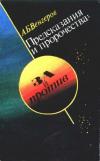 Купить книгу Венгеров, Е.Б. - Предсказания и пророчества: за и против: историко-философский очерк