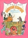 Купить книгу Толстой А. - Золотой ключик, или Приключения Буратино