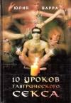 Купить книгу Юлия Варра - 10 уроков тантрического секса
