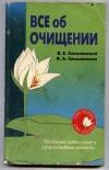 Соколинский В. Е. Соколинская В. А. - Все об очищении. наиболее известные и эффективные методы оздоровления организма.
