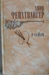 купить книгу Фейхтвангер Л. - Гойя или тяжкий путь познания
