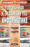 купить книгу Макаренко, А. Е. и др. - Готовимся к экзамену по информатике