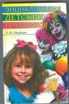 Купить книгу Пиглицина Е. Ю. - Энциклопедия детских праздников.