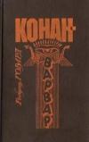 Говард Роберт - Конан–варвар