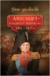 Редактор: Кузьмина Л. - Александр I - победитель Наполеона (1801-1825 гг.).