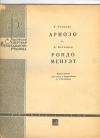 - Гендель Г. Ариозо. Бетховен Л. Рондо, Менуэт. Ноты. Переложение для для альта и фортепиано Е. Страхова,