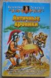 Купить книгу Валентин Леженда - Античные хроники