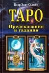 Купить книгу Блэр-Хант Сьюзен - Таро: предсказание и гадание. Раскрытие трех смысловых уровней