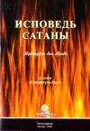 Купить книгу Мухйиддин бин Араби - Исповедь Сатаны