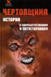 Купить книгу А. А. Масалов - Чертовщина: истории о сверхъестественном и потустороннем