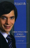 Купить книгу Андрей Курпатов - Пространство психосоматики