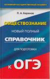 Купить книгу Баранов, П.А. - Обществознание. Новый полный справочник для подготовки к ОГЭ
