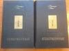 Купить книгу Гюго Виктор - Отверженные. В 2 томах