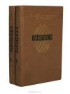 Терпигорев - Оскудение. В 2 томах. Том 2