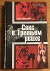 Купить книгу Васильченко, Андрей - Секс в Третьем рейхе