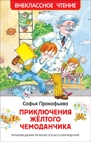Прокофьева Софья - Приключения желтого чемоданчика