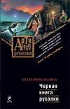 купить книгу Лесина - Черная книга русалки