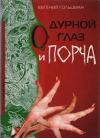 Купить книгу Е. Гольцман - Дурной глаз и порча