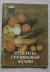 Квиникадзе - Рецепты грузинской кухни