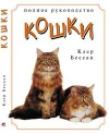 купить книгу Клер Бессан - Кошки: полное руководство