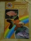 Купить книгу Хлусов П. М. - Аквариумы и аквариумные рыбки. Опыт успешного содержания и разведения в домашних условиях
