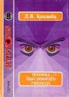 Купить книгу Д. В. Кандыба - Техника мысленного гипноза