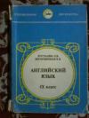 Купить книгу Хрусталева Л. В.; Богородицкая В. Н. - Английский язык. Учебник для IX класса школ с углубленным изучением английского языка