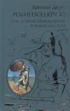 Купить книгу Дефо Даниель - Робинзон Крузо. Дальнейшие приключения Робинзона Крузо