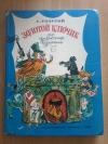 Купить книгу Толстой А. Н. - Золотой ключик или приключения Буратино