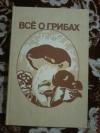 Купить книгу Горленко М. В.; Гарибов Л. В.; Сидорова И. И. и др. - Все о грибах
