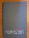Купить книгу Гедык П. К.; Калашникова М. И. - Смазка металлургического оборудования