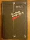 Купить книгу Черняк Е. Б. - Вековые конфликты