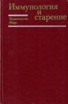 Купить книгу Т. Макинодан, Э. Юнис - Иммунология и старение