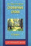 Купить книгу Узорова, О.В. - Словарные слова. 1-2 классы