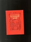 Купить книгу Семенов-Спасский Л. - Вечный бой.