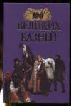 Купить книгу Авдяева Е., Зданович Л. - 100 великих казней.