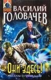 Купить книгу Василий Головачев - Они здесь!