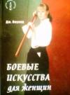 Купить книгу Лоулер, Дж. - Боевые искусства для женщин: практическое руководство