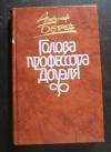 Купить книгу Александр Беляев - Голова профессора Доуэля