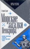 Купить книгу Смит С. - Морские загадки Пенкрофа