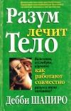 Купить книгу Дебби Шапиро - Разум лечит тело