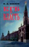 Купить книгу Бобков, Ф.Д. - КГБ и власть