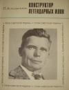 Купить книгу Асташенков П. - Конструктор легендарных Илов.