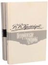Купить книгу Крестовский, В. В. - Петербургские трущобы