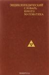 Купить книгу Савин А. П. (сост.) - Энциклопедический словарь юного математика