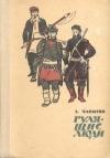 купить книгу Чапыгин - Гулящие люди