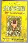 Купить книгу Леонова Н. С. - Ароматерапия для начинающих.