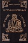 Купить книгу Эдуард Каструбин, Эмиль Куэ - Система и программы психической самозащиты. Сознательное самовнушение как путь к господству над собой